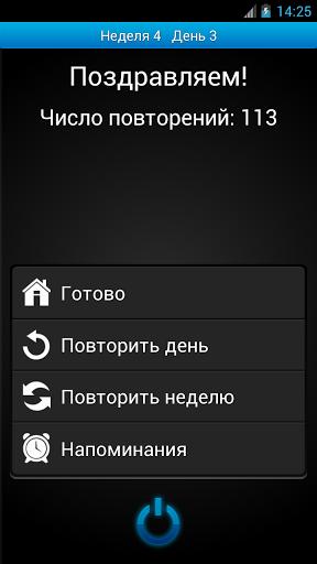 Скачать 100 Pushups для Андроид