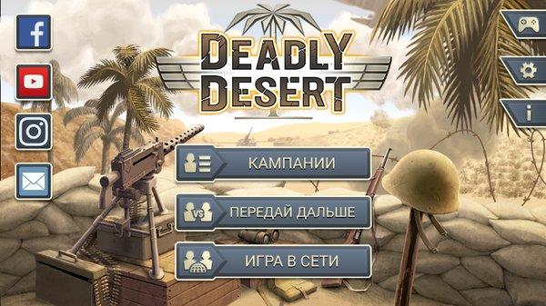 Скачать 1943 Deadly Desert для Андроид