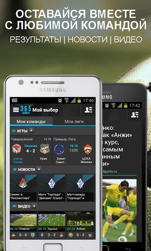 Скачать 365Scores: Результаты матчей для Андроид