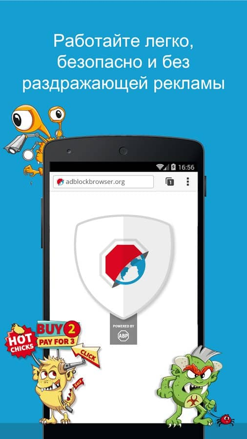 Скачать Adblock Browser для Андроид