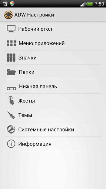 Скачать ADWLauncher EX для Андроид