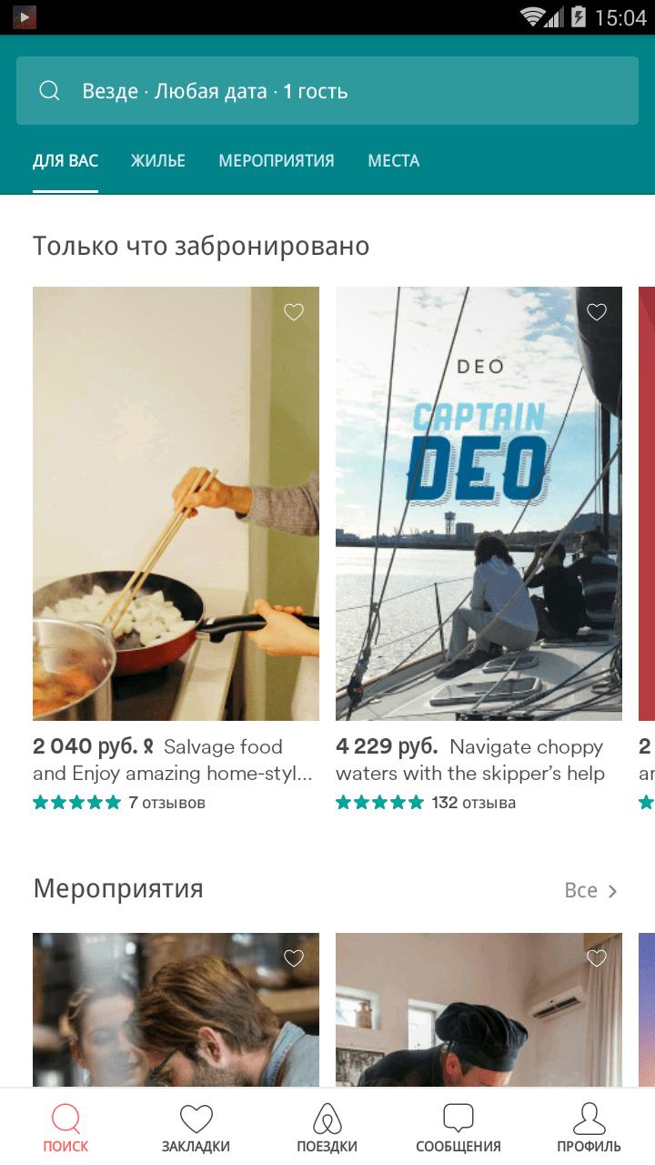 Airbnb для Андроид