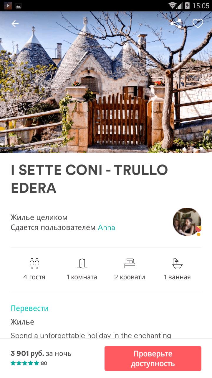 Скачать Airbnb для Андроид