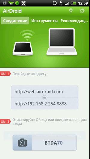 Скачать AirDroid для Андроид