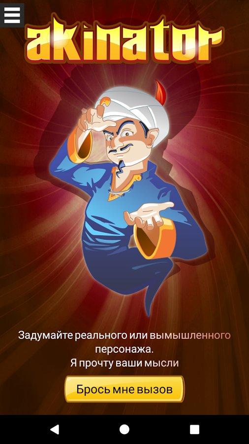 Скачать Akinator the Genie для Андроид