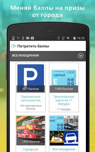 Скачать Активный гражданин для Андроид