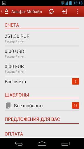 Скачать Альфа Банк (Alfa Bank) для Андроид