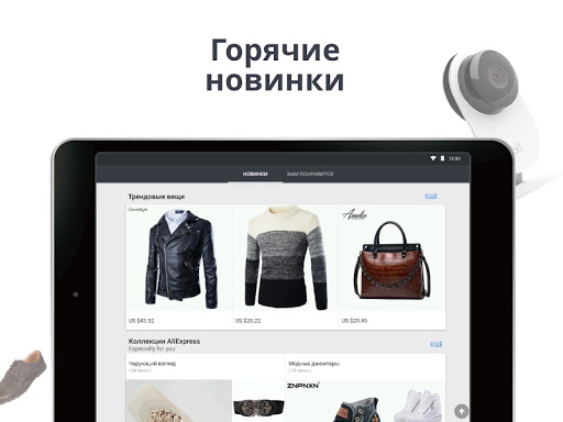 Скачать AliExpress Shopping для Андроид