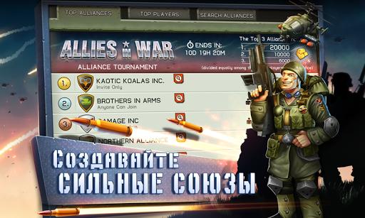 Скачать Allies in War для Андроид