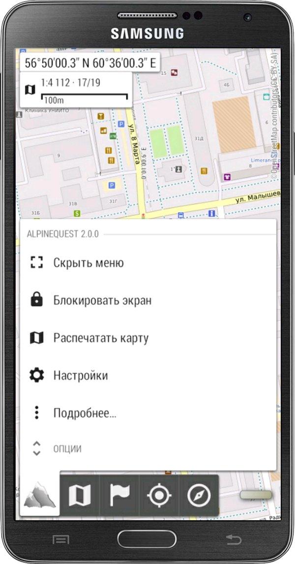 Скачать AlpineQuest для Андроид