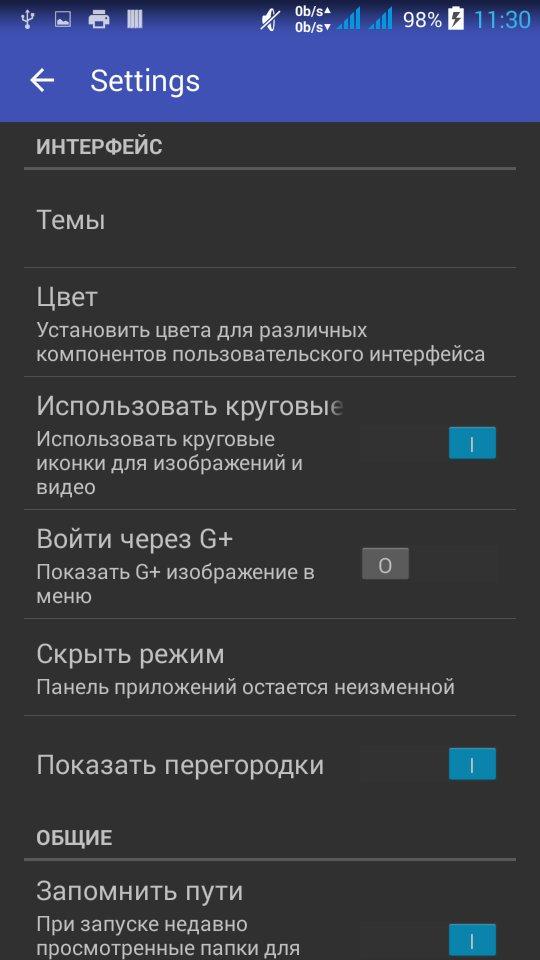 Скачать Amaze File Manager для Андроид