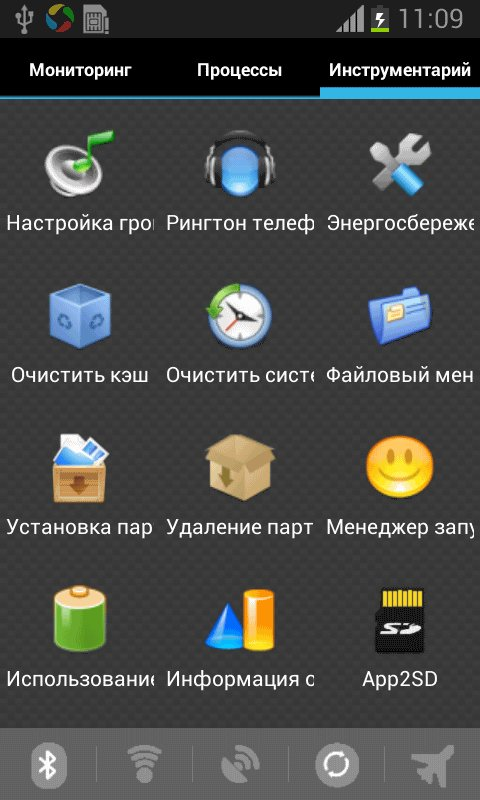 Скачать Android Assistant для Андроид