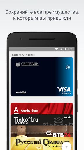 Скачать Android Pay для Андроид