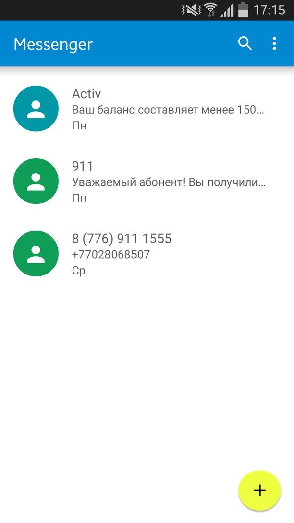 Скачать Android Сообщения для Андроид