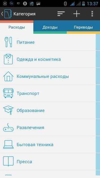 AndroMoney Pro для Андроид