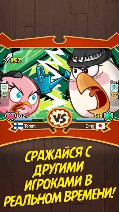 Скачать Angry Birds Fight для Андроид
