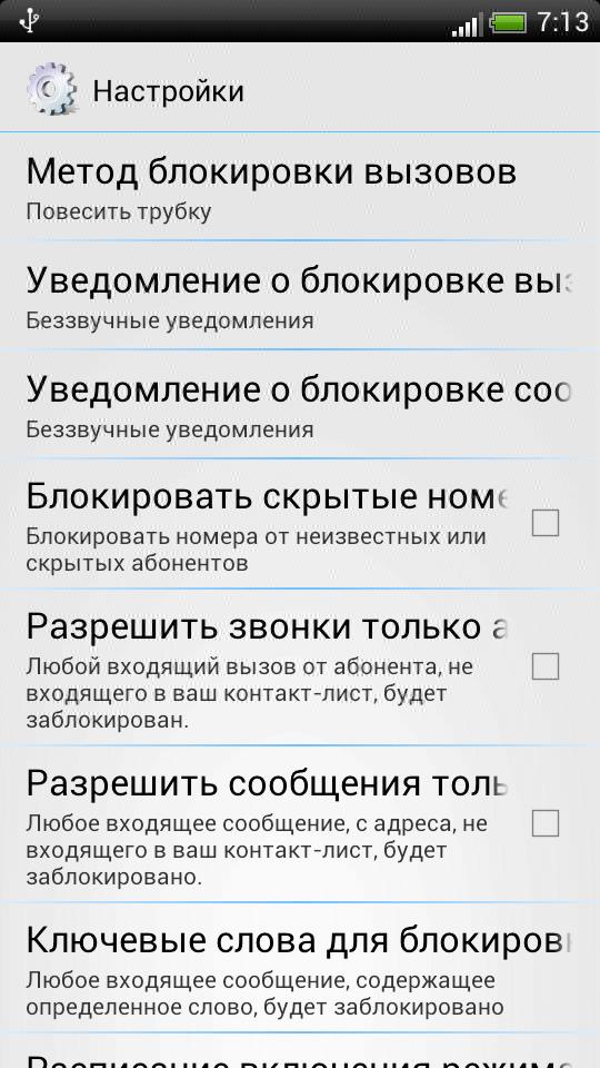 Скачать AntiNuisance для Андроид