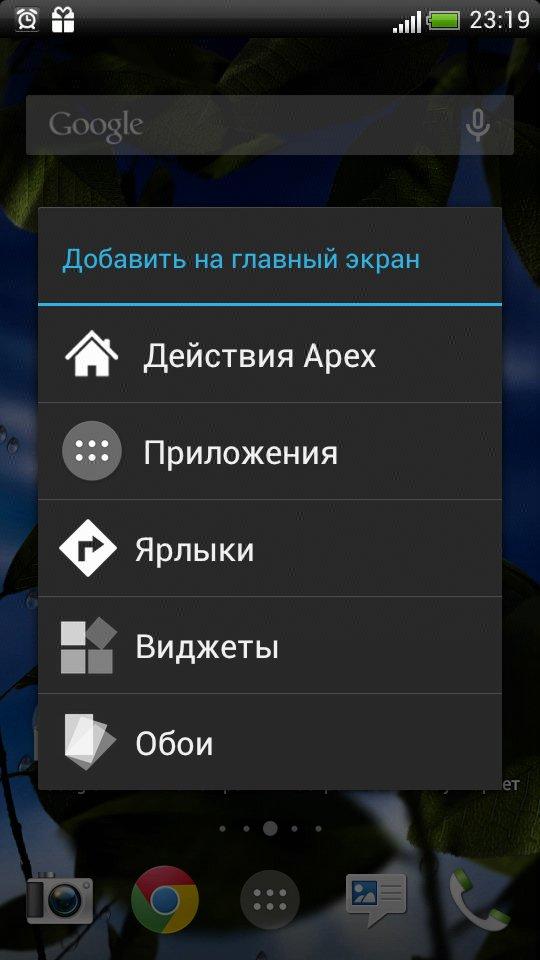 Скачать Apex Launcher Pro для Андроид