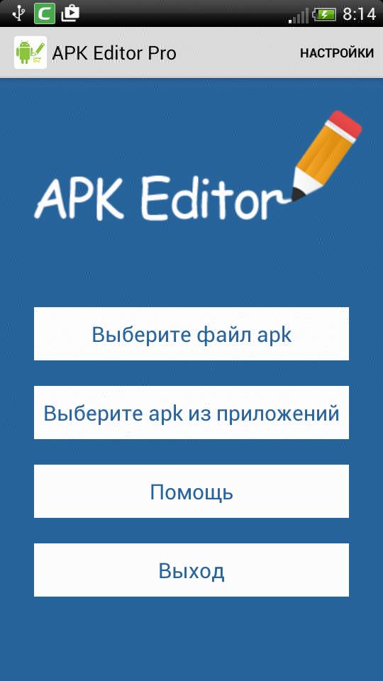Скачать APK Editor для Андроид
