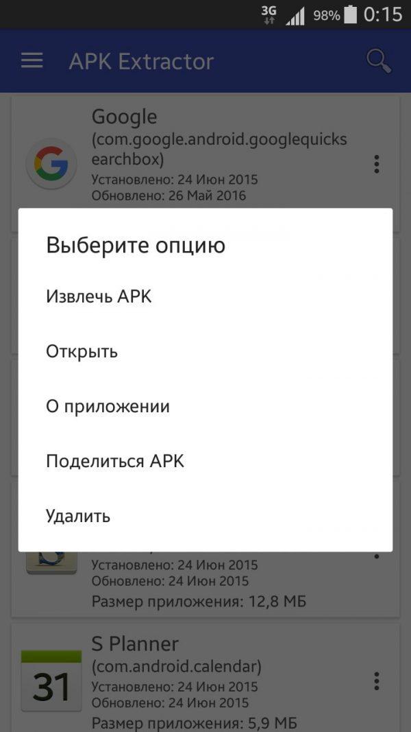 Скачать APK Extractor — Creator для Андроид