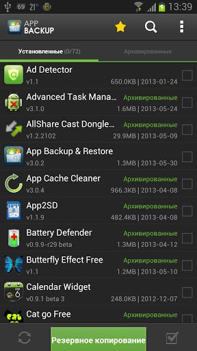 Скачать App Backup & Restore — русский для Андроид