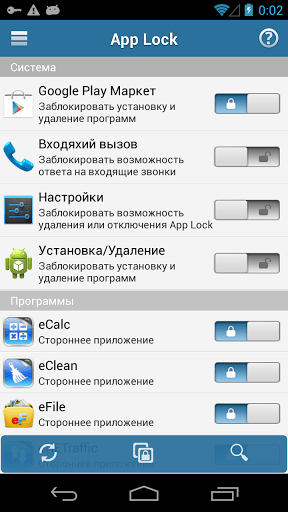Скачать APP замок / APP Lock для Андроид