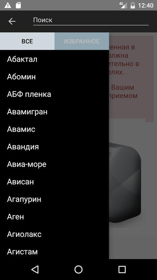 Скачать Аптечка для Андроид