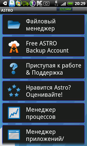 ASTRO File Manager для Андроид