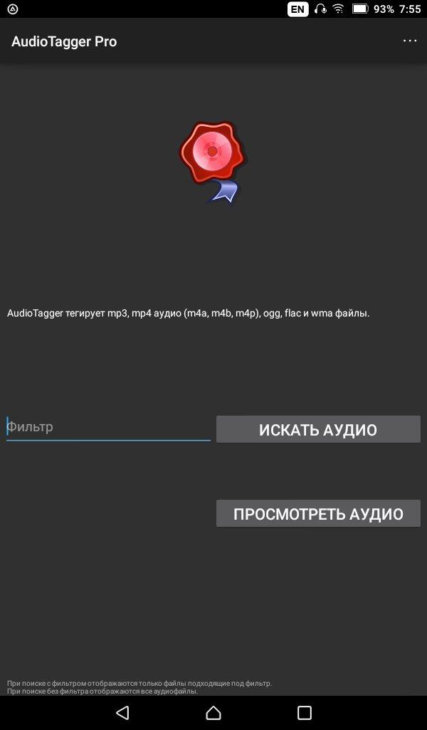 Audio Tagger Pro для Андроид