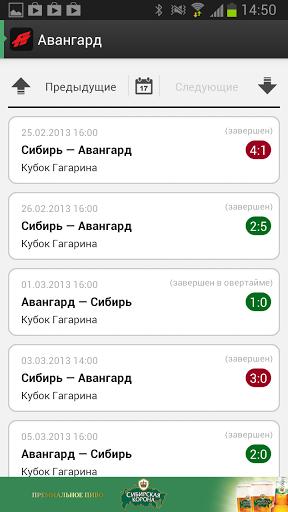 Скачать Авангард+ Sports.ru для Андроид