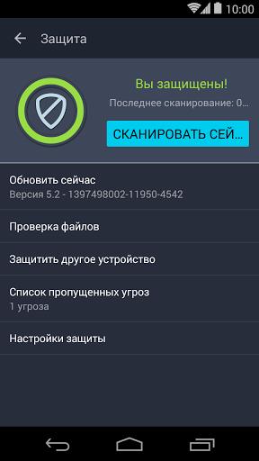 Скачать AVG Mobile Antivirus для Андроид