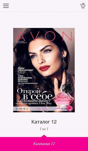 Avon Brochure для Андроид