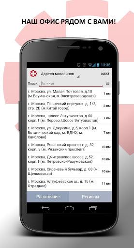 Скачать АВТОДОК для Андроид