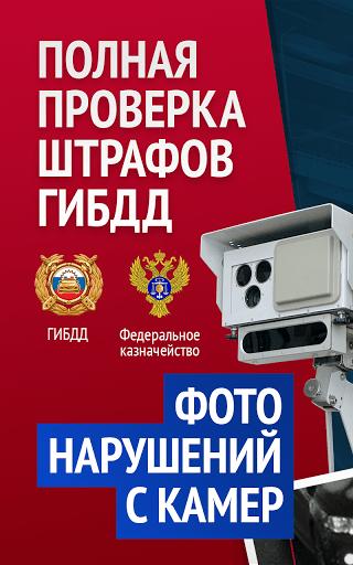 Скачать Авто Штрафы ПДД 2013 для Андроид