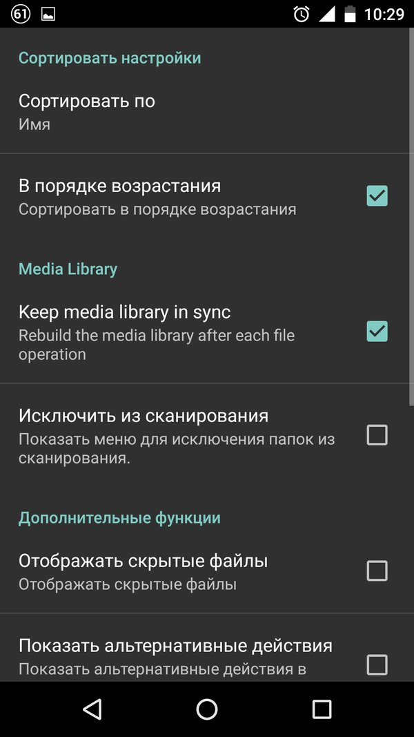 Скачать B1 File Manager and Archiver для Андроид