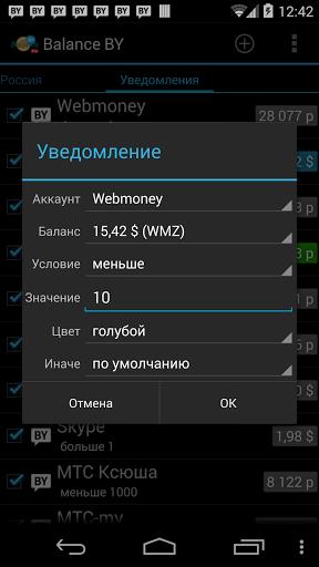 Скачать Balance BY для Андроид