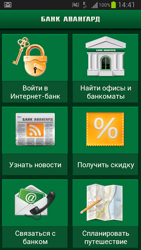 Банк Авангард для Андроид