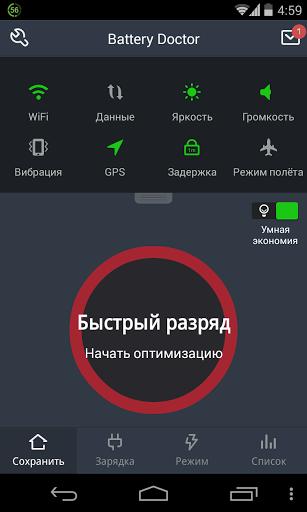 Скачать Battery Doctor (Battery Saver) / Уход за батареей для Андроид
