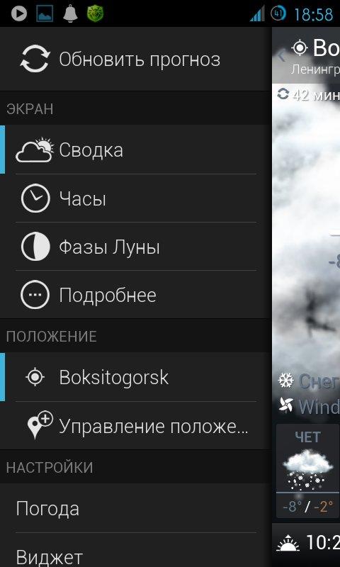 Скачать Beautiful Widgets для Андроид