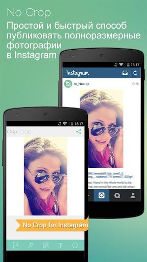 Без обрезки для Instagram для Андроид