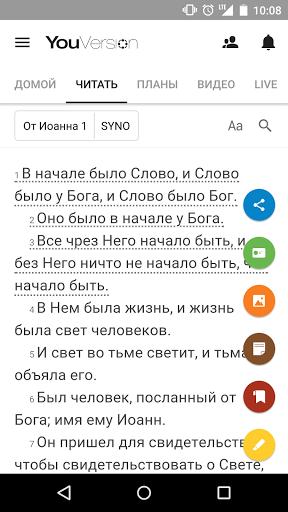 Скачать Библия / Bible для Андроид