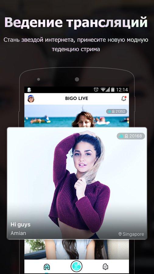 BIGO LIVE — Прямая трансляция для Андроид