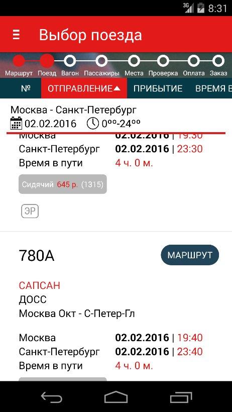 Скачать Билеты на поезд для Андроид