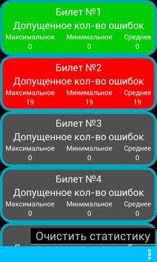 Скачать Билеты ПДД 2015 для Андроид