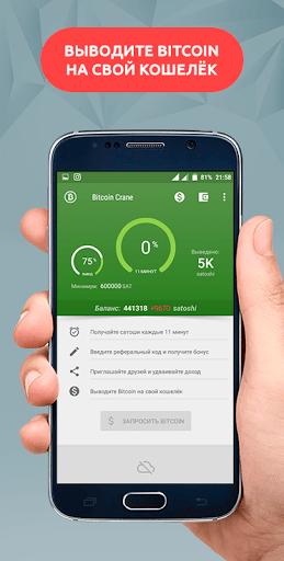 Скачать Bitcoin Crane для Андроид