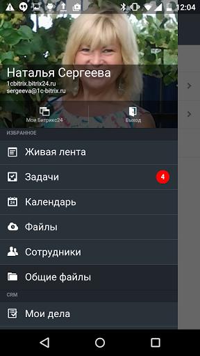 Скачать Битрикс24 для Андроид