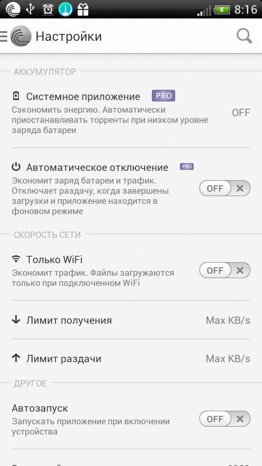 Скачать BitTorrent для Андроид