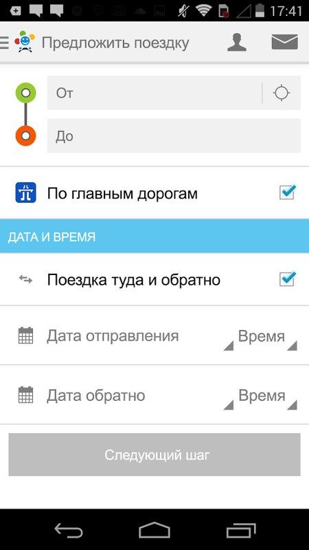 Скачать BlaBlaCar для Андроид