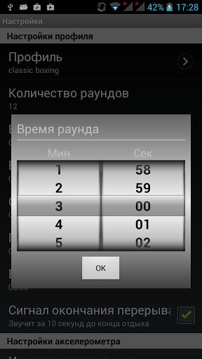 Боксёрский таймер для Андроид