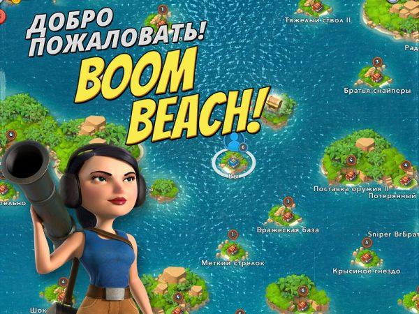 Скачать Boom Beach для Андроид